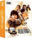 Opowieść policyjna 1 + 2