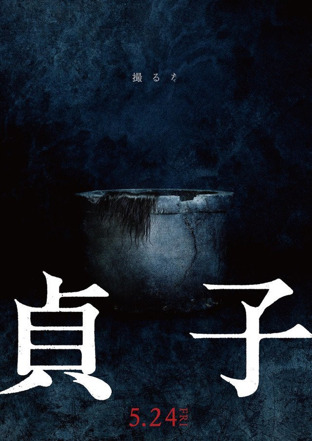sadako-movie-2019-teaser-poster-1159197.jpeg